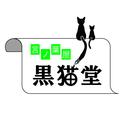 デキる大人が珈琲を楽しむためのブログby黒猫堂