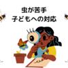 虫が苦手だけど子どもには興味を持ってほしい! 子どもへの対応の仕方や対処法