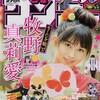 週刊少年サンデー No.45 牧野真莉愛(モーニング娘。'17)のグラビアの感想