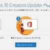 Windows10 Creators Update、手動アップデートしてみました