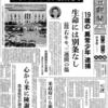 日本の精神医療に大きな影響を与えたライシャワー事件