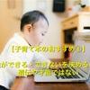 【子育て本のおすすめ①】勉強ができる・できないを決めるのは、遺伝や才能ではない