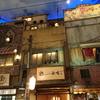 【新横浜ラーメン博物館】昭和レトロの旅 最終章