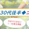 9/28(土)30代後半コン 35〜40歳限定