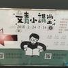 台南 国立台灣文學館です