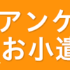 D style webで個別インタビュー座談会〜アンケート参加まで〜