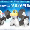 【Nintendo Switch】幻のポケモン『メルメタル』とは?公式情報をまとめてみた。