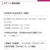 乃木坂46 ライブビューイング当落