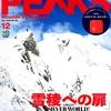 ★Campus Report★ 三浦雄一郎先生 南米最高峰アコンカグア挑戦! vol.2