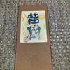 日向利休庵(ひゅうがりきゅうあん)の黄樹(おうじゅ)、これは至高の栗きんとん