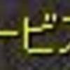 ゲー録217 ろ