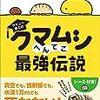 NHK『あさイチ』にクマムシと出ます
