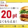 【Tポイント20pt必ずもらえる】ロッテリアの新メニュー2商品をクチコミしよう!2019年