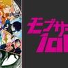 【一目でわかる!】人気アニメ『モブサイコ100』が見れる動画配信サービス(VOD)比較まとめ