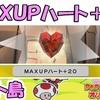 ハート島 MAXUPハート+20入手方法 【ペーパーマリオ オリガミキング】 #106