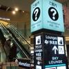 【マカオの旅3】羽田空港国際線 ラウンジも搭乗ゲートも絶賛改修中