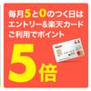 「楽天スーパーセール」+「5のつく日」+「楽天イーグルス勝利ボーナス」が重なった!