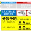 熊本市ワクチン接種受付は急遽「年齢別」導入