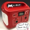 【車中泊・防災グッズ】お洒落で可愛いポータブル電源&車中泊グッズ&ドローン【Smart Tap Power ArQ】