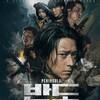 韓国映画「新・感染半島」を観てきたよの巻