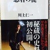 秘蔵が公開⁉︎ 最新忍者本「忍者の掟」を読む
