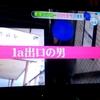 【とくダネ!】池袋駅に出没する変態『1a出口の男』下半身を露出して女性に付きまとう!