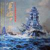 『軍艦行進曲』 日本海軍 ~ あっけらかんと、守備重視のカウンター戦法