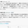 吉方べき @tabisaki、櫻井よし子氏を侮辱する