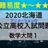 2020北海道公立高校入試問題数学解説~大問1「計算・場合の数・作図・方程式」~