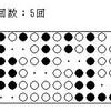 おしどり遊び問題(3)の解