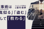 """""""あの7文字""""を言えるか言えないかで、ビジネスパーソンとしての未来が変わる"""