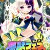【バクモン】爆獣フェス第3弾ガチャ「ミオ」登場!降臨イベント「アスラ」など4月11日の更新情報まとめ!