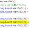 VBAで外部ツールを使わずに簡易テスト駆動開発をやってみる。