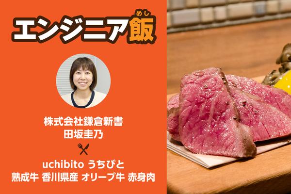 六本木のパワースポット! 甘い肉汁『uchibito』のオリーブ牛・赤身肉〜エンジニア飯 vol.4
