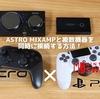 【MIXAMPを同時接続】PS4とSwitch(PC)を2台同時にASTRO MIXAMPに接続する方法