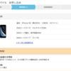 BIGLOBEモバイルのiPhone SE(第2世代)が19,000ポイント還元で実質27,200円〜!月々の料金がたったの200円~利用可能!
