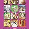 ビッグコミックオリジナル 猫カレンダー、犬カレンダー