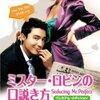 ミスター・ロビンの口説き方/Seducing Mr. Perfect 韓国ラブコメ映画のレビュー