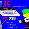 35周年おめでとうございます!