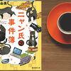 『ニャン氏の事件簿 /松尾由美』:猫と和解せよ!実業家ネコのニャン氏登場♪