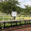 中島町には「駅名」と「駅名板に書かれた名称」が違う駅がある