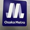 大阪メトロは私鉄ですが…