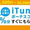 デイリーヤマザキでiTunesカード10%増量キャンペーン開催中 (2017年5月8日まで)