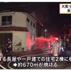 火災映像!大阪府摂津市鳥飼西4丁目の6軒長屋全焼の火事!