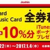 ジョーシンでiTunesカード10%増量キャンペーン開催中 (2017年1月4日まで)