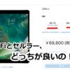 iPad Pro10.5インチ購入決定!セルラーモデルとWi-Fi、どちらを買うべき?