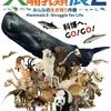 科博へGO!GO!『大哺乳類(ほにゅうるい)展2』3月21日~