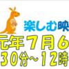 2019年度/ソレイユさがみ講座 親子で楽しむ映画まつり 7月6日開催!