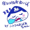 鳩子の幸せって、なんだっけ???