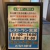 山中湖平野2019-10.13〜14